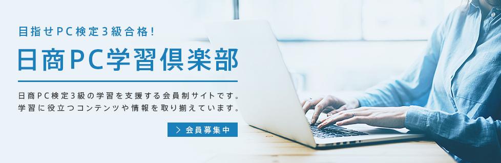 日商PC検定学習支援サイト
